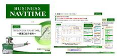 「ビジネスナビタイム 交通費精算パッケージ」案内資料