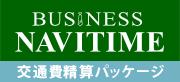 ビジネスナビタイム 交通費精算パッケージ