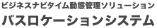 ビジネスナビタイム動態管理ソリューション バスロケーションシステム