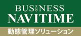 ビジネスナビタイム 動態管理ソリューション